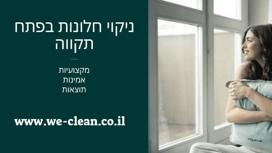ניקוי חלונות בפתח תקווה - WeClean