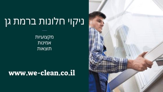 ניקוי חלונות ברמת גן - WeClean