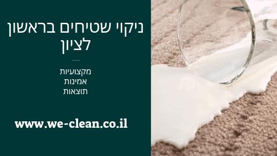 ניקוי שטיחים בראשון לציון - WeClean