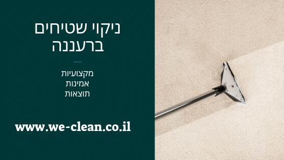 ניקוי שטיחים ברעננה - WeClean