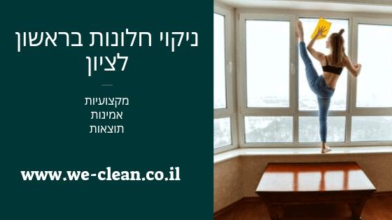 ניקוי חלונות בראשון לציון - WeClean