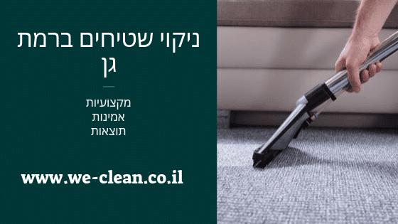 ניקוי שטיחים ברמת גן - WeClean