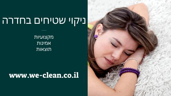 ניקוי שטיחים בחדרה - חברת WE CLEAN