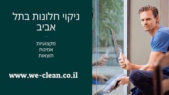 ניקוי חלונות בתל אביב - WeClean