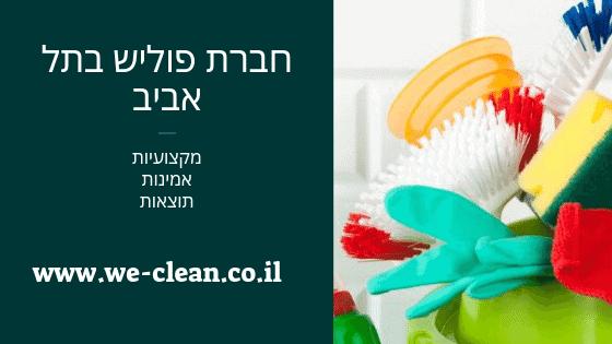 חברת פוליש בתל אביב - weclean