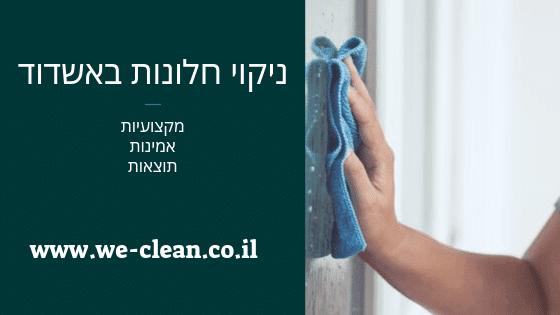 ניקוי חלונות באשדוד - WeClean