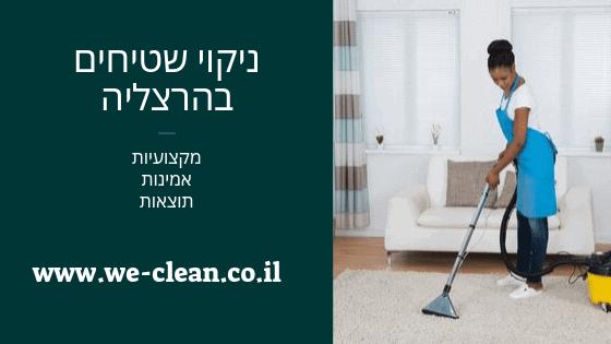 ניקוי שטיחים בהרצליה - חברת וויקלין
