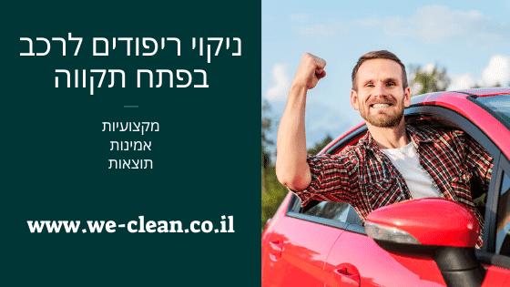 ניקוי ריפודים לרכב בפתח תקווה - weclean