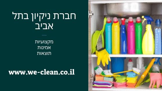 חברת ניקיון בתל אביב - WeClean