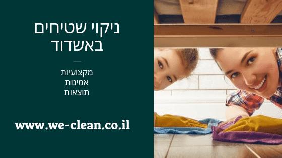 ניקוי שטיחים באשדוד - חברת WeClean